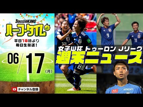 サッカー ニュース 海外