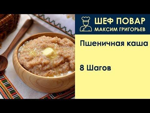 Пшеничная каша . Рецепт от шеф повара Максима Григорьева