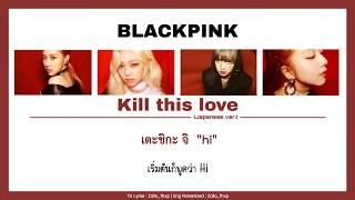 [THAISUB] BLACKPINK - KILL THIS LOVE (Japanese Version.)