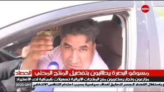 مسوقو البصرة يطالبون بتفضيل المنتج المحلي .. للشرقية نيوز حسن صباح