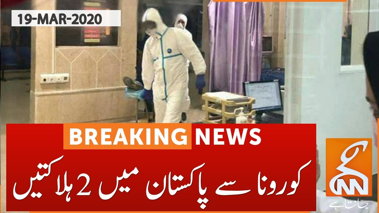 2 Died due to coronavirus in Pakistan | GNN | 18 March 2020