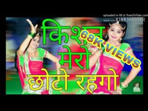 Balaji Mobile Bansur Kishan Mero Choto Rahgo Hard Remix Song