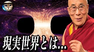 【衝撃】「量子論は仏教の教えと同じ」ダライ・ラマ14世が言及!量子力学の世界はこの世の宗教観にも合致する 摩訶ちゃんねる