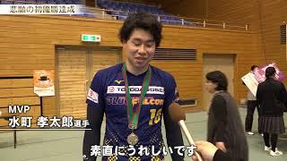 豊田合成ブルーファルコン 日本ハンドボール選手権 ダイジェスト