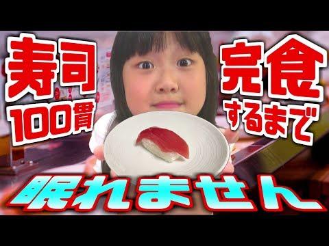 【大食い】回転寿司でお寿司100貫完食するまで眠れません❗❗❗寿司職人はまさかのリカちゃん⁉️【しほりみチャンネル】