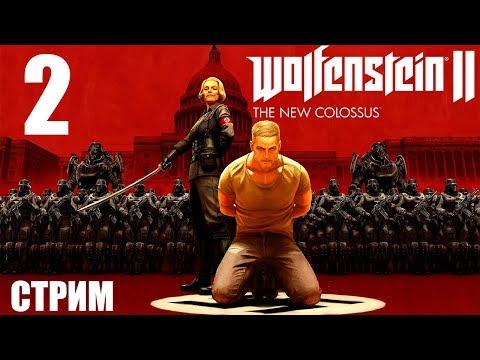 Wolfenstein II: The New Colossus - Прохождение со стрима pt2