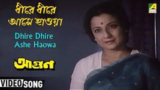 Asha Bhoshle - Dhire Dhire Ase Hawa - Aagoon