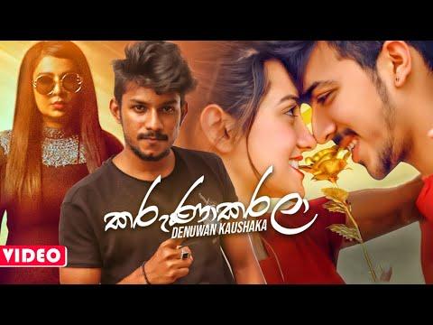 Karunakarala (කරුණාකරලා) - Denuwan Kaushaka Music Video 2020   New Sinhala Songs 2020