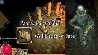 Path Of Exile PoE Путь Изгнанника Разгадка судьбы A Fixture Of Fate