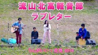 流山北高ラブレター  / うんがいい!花見2014