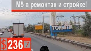 $236 Scania S500 М5-сплошные ремонты!!! Тольятти совсем разворотили)))