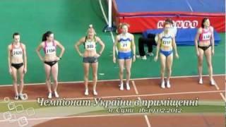 800м - Фінал А- Жінки - Чемпіонат України 2012 NJR