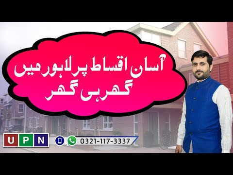 Homes For Sale On Easy Installments In Lahore | Universal Property Network | August 2020