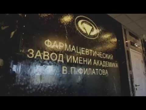 Завод им. академика Филатова от РИА ПАНДА / обзор
