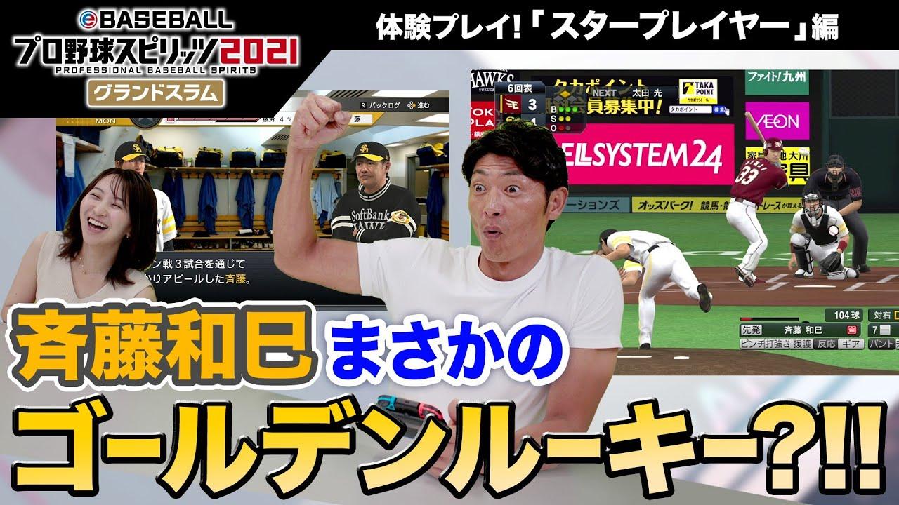 【プロスピ2021】 体験プレイ動画 スタープレイヤー編 斉藤和巳さんがプロの世界に殴り込み!