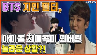 【ENG】BTS 지민 필터, 아이돌 최애곡이 되버린 놀라운 상황?! BTS Jimin Filter,that became idol favorite song?! 돌곰별곰TV