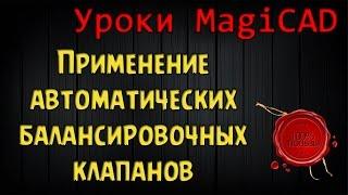 Уроки Magicad. Выпуск 2. Применение автоматических балансировочных клапанов