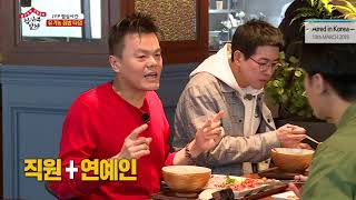 [LEGEND HOT CLIPS] [MASTER IN THE HOUSE] [EP 60-2] | JYP pays 2 billion dollars on meals!? (ENG SUB)