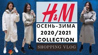 H&M Шопинг Влог. Коллекция ОСЕНЬ - ЗИМА 2020/2021. Влог покупки. Зимняя и Осенняя одежда HM. Новинки