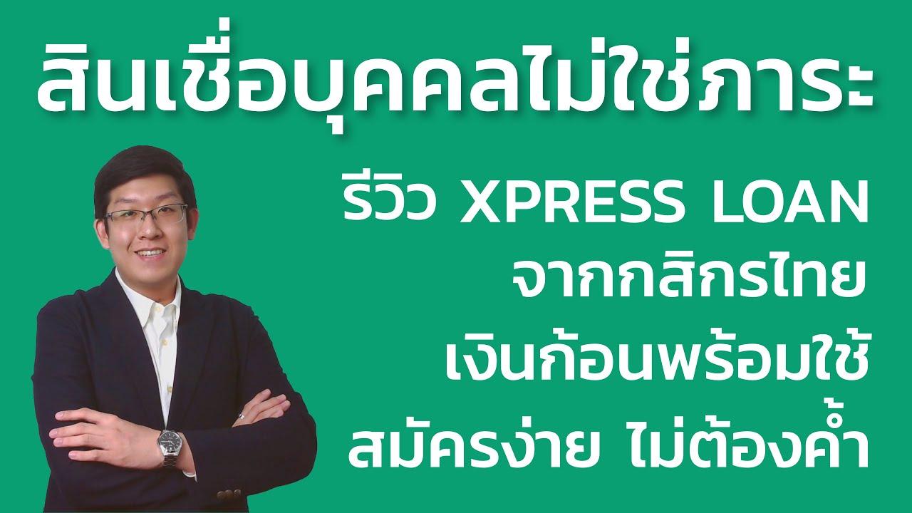 รีวิวสินเชื่อบุคคล XPRESS LOAN  จากกสิกรไทย สมัครง่าย อนุมัติไว ไม่ต้องค้ำ