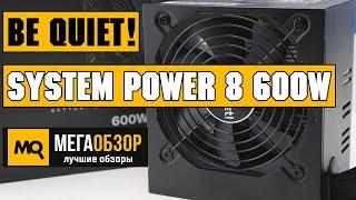 be quiet! System Power 8 600W обзор блока питания