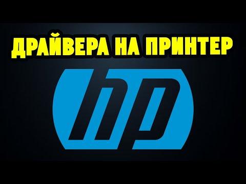 Как правильно установить драйвера для принтера/МФУ HP?