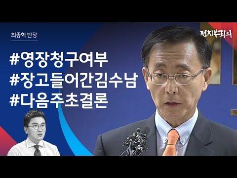 [정치부회의] 장고 들어간 김수남…'박근혜 영장' 내주 결론