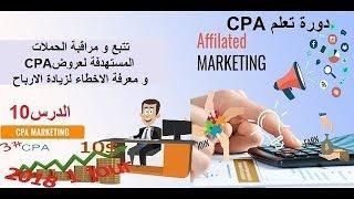 الدرس(10) دورة تعلم cpa تتبع و مراقبة الحملات المستهدفة لعروض CPA و معرفة الاخطاء لزيادة الارباح