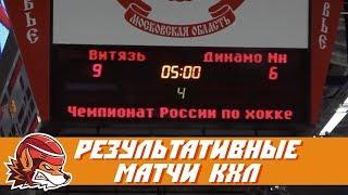 13 самых РЕЗУЛЬТАТИВНЫХ матчей в истории КХЛ