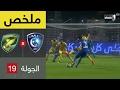 ملخص مباراة الهلال و  الخليج  في الجولة 19 من دوري جميل