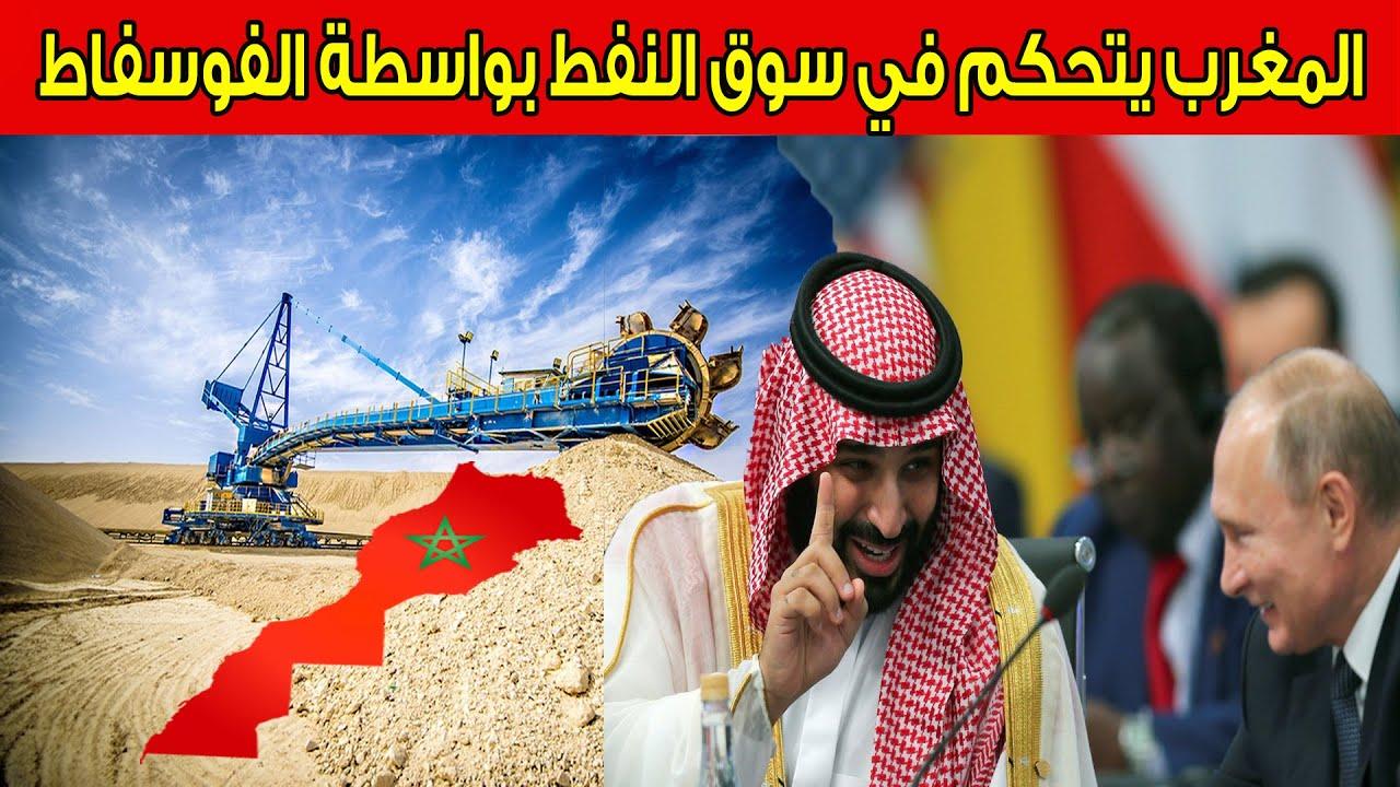 عـاجل .. سباق روسي سعودي على فوسفاط المغرب للتحكم في سوق النفط !