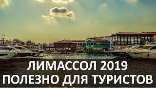Вся Правда о Лимассоле 2020 - Советы Туристам Кипра