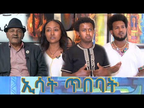 ESAT - ኢሳት ጥበባት  - ቆይታ ከአርቲስት ፀጋዬ ዘርፉ ጋር