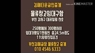 부산강서구 녹산공장 지사과학단지공장 물류창고 매매 임대