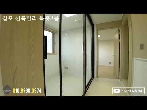 김포 신축빌라 복층이 1억대??? 한샘 주방에 테라스까지~덤으로 세탁기.건조기 기본 옵션까지!!