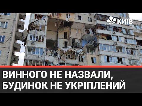 Телеканал Київ: Відеозвернення потерпілих від вибуху на Позняках: що вимагають люди