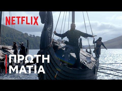 Βίκινγκ: Βαλχάλα   Πρώτη ματιά   Netflix