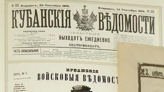 Выставка ко Дню российской печати открылась в Краснодаре
