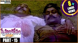 Sneham Kosam Telugu Movie || Part 15/15 || Chiranjeevi, Meena || Shalimarcinema