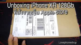 Gambar cover Unboxing iphone xr 128Gb from Apple Store thailand