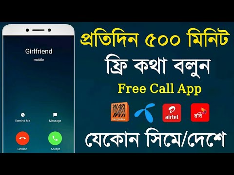 Free Call 2021 || Get Free Unlimited Calls Any Country 2021 || Best Free Call App In Bangladesh