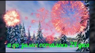 видео Сколько осталось дней до Нового Года?