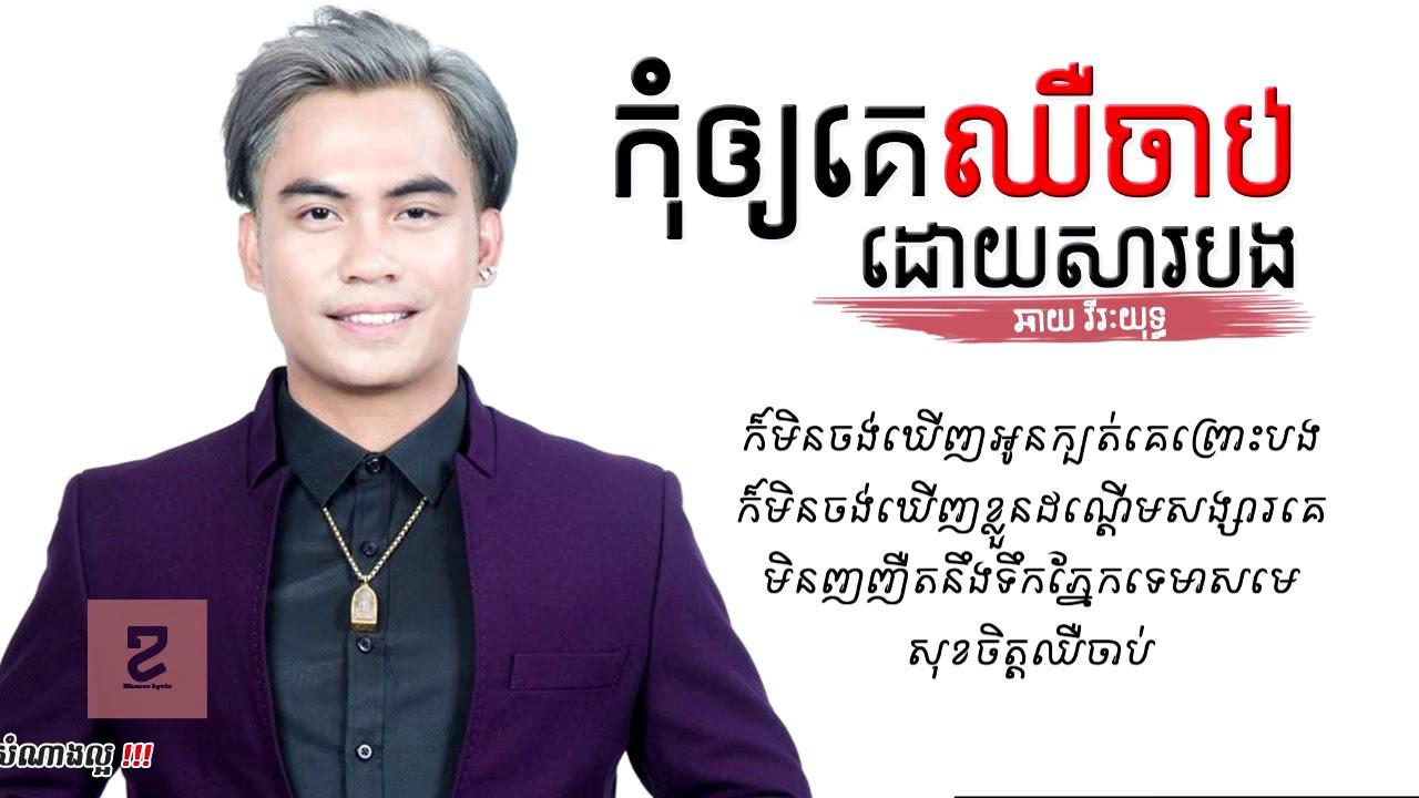 កុំឲ្យគេឈឺដោយសារបង - ឆាយ វីរៈយុទ្ធ | Kom oy ke chher doy sa bong - Chay Vireakyuth | Khmer song