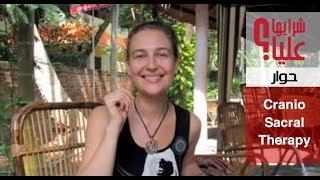 Alia Almoayed Interviews Liza Borodkin - Cranio-sacral therapist