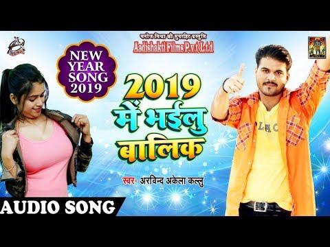 New Year Song - 2019 में भईलू बालिक - 2019 Me Bhailu Balik - Arvind Akela Kallu - Bhojpuri Song 2018