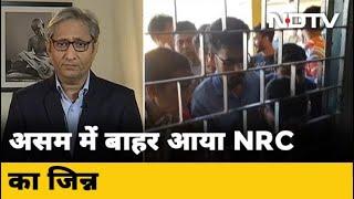 Assam में NRC को क्या फिर से खोलने की कोशिश? | Prime Time With Ravish Kumar