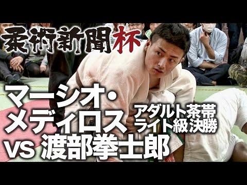 【柔術新聞杯】マーシオ・メディロス vs 渡部拳士郎