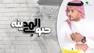 Walid Al Jilani ... Soub Al Madina - Lyrics | وليد الجيلاني ... صوب المدينة - بالكلمات