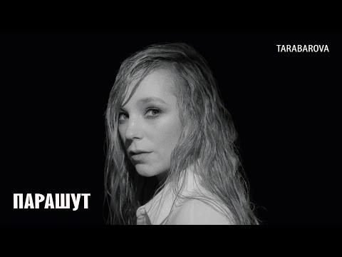 Смотреть клип Tarabarova - Парашут