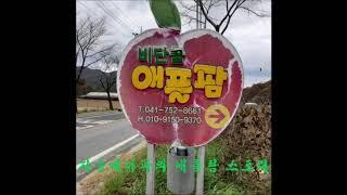 자동제어과 1학년 달콤상큼 애플팜 체험학습 후기(제작:…
